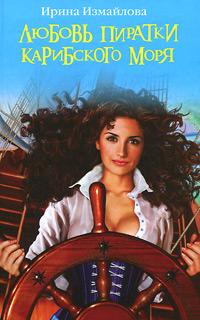 Любовь пиратки Карибского моря. Измайлова И.