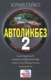 Автоликбез-2. Юрий Гейко