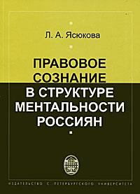 Правовое сознание в структуре ментальности россиян ( 978-5-288-04698-8 )