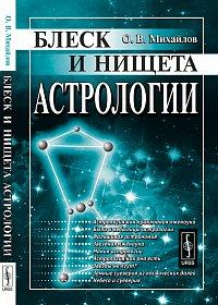 Блеск и нищета астрологии. Михайлов О.В.