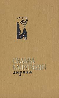 Сильва Капутикян. Лирика