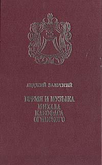 Время и музыка Михаила Клеофаса Огинского