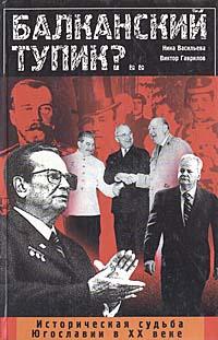Балканский тупик?.. (Историческая судьба Югославии в XX веке)