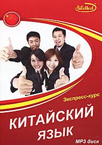 Китайский язык. Экспресс-курс (аудиокурс MP3)