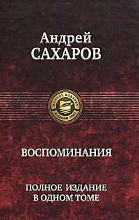 А. Д. Сахаров. Воспоминания