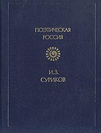 И. З. Суриков. Стихотворения