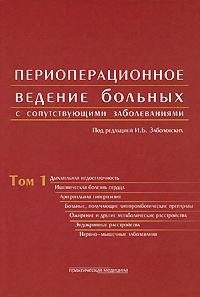 Периоперационное ведение больных с сопутствующими заболеваниями. В 3 томах. Том 1