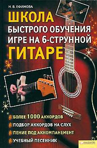 Школа быстрого обучения игре на 6-ти струнной гитаре