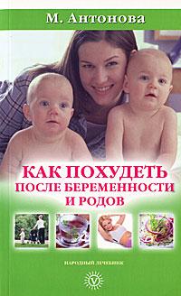 Как похудеть после беременности и родов. М. Антонова