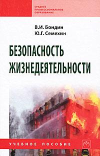 Zakazat.ru Безопасность жизнедеятельности. В. И. Бондин, Ю. Г. Семехин