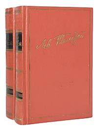 Лев Толстой. Избранные произведения в 2 томах (комплект)