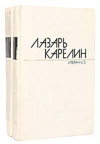 Лазарь Карелин. Избранные произведения в 2 томах (комплект из 2 книг)