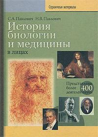 История биологии и медицины в лицах ( 978-985-06-1770-5 )