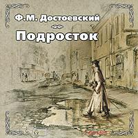 Подросток (аудиокнига MP3 на 2 CD)
