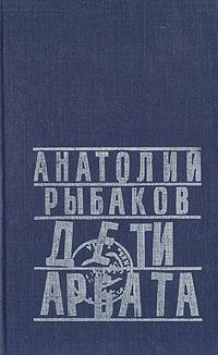 Книга Дети Арбата