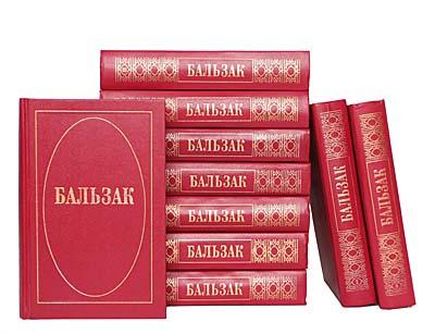 Бальзак. Собрание сочинений в 10 томах (комплект)