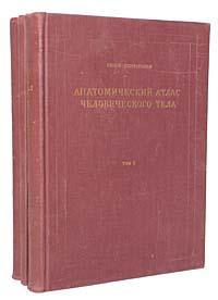 Анатомический атлас человеческого тела (комплект из 3 книг)