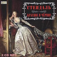 Красное и черное (аудиокнига MP3 на 2 CD)