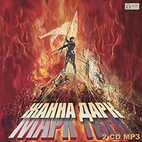 Жанна Дарк (аудиокнига MP3 на 2 CD)