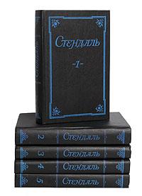 Стендаль. Собрание сочинений в 5 томах (комплект из 5 книг)