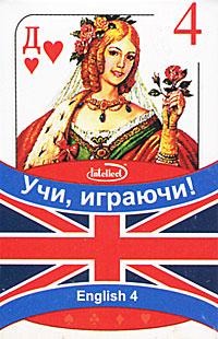 Учи, играючи! English 4 (комплект из 36 карт)