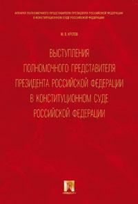 Выступления полномочного представителя Президента РФ в КС РФ
