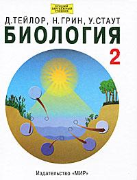 Биология. В 3 томах. Том 2. Д. Тейлор, Н. Грин, У. Стаут