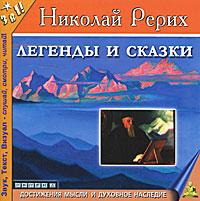 Легенды и сказки (аудиокнига MP3). Николай Рерих