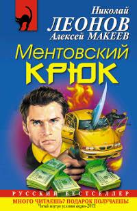 Ментовский крюк. Николай Леонов, Алексей Макеев