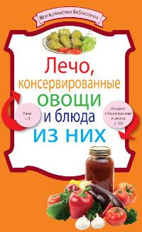 Лечо, консервированные овощи и блюда из них