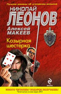 Козырная шестерка. Николай Леонов, Алексей Макеев