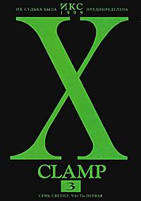 Икс. Книга 3. Семь светил. Часть первая. CLAMP