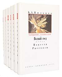 Б. А. Пильняк. Собрание сочинений в 6 томах (комплект)