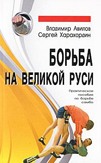 Борьба на Великой Руси ( 978-5-98857-206-0 )