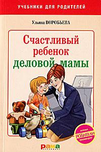 Счастливый ребенок деловой мамы12296407Как современной деловой маме не упустить самого главного в развитии, воспитании и обучении ребенка? Как, несмотря на недостаток времени, помочь ему вырасти успешным? Как, имея одного, двух или даже трех детей, быть энергичной и излучать оптимизм? Автор книги практический психолог Ульяна Воробьева предлагает действенные советы молодым мамам. Эти советы уже доказали свою эффективность в процессе более чем 10-летнего периода индивидуального консультирования и групповых тренингов современных женщин, для которых оказалось одинаково важным ощущать радость от общения с ребенком и гордость за свои деловые успехи. Книга адресована родителям, психологам-практикам, специалистам центров развития детей, педагогам детских образовательных учреждений.