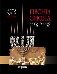 Иегуда Галеви. Песни Сиона
