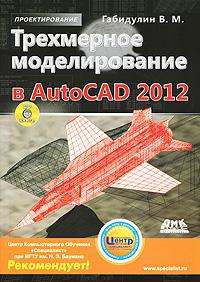 Как выглядит Трехмерное моделирование в AutoCAD 2012 (+ CD-ROM)