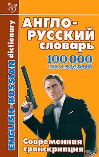 �����-������� ������� / English-Russian Dictionary