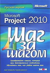 Microsoft Project 2010. ������� ������