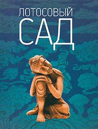 Лотосовый сад12296407В состав хрестоматии входят классические буддийские тексты. Темы, раскрываемые в издании, определены традицией, но в них подчеркнута первоочередная значимость представленных идей и принципов буддизма для нравственного становления и духовного развития юного человека. Тексты хрестоматии снабжены введениями и дидактическим материалом - вопросами и творческими заданиями, помогающими внимательному прочтению текстов и глубокому размышлению над ними. Являясь книгой для чтения, состоящей из чудесных рассказов, правдивых историй и вдохновляющих стихов, издание может быть также использовано для школьного курса знакомства с религиями как частью культуры. Издание ориентировано на детей 11-14 лет и старше.