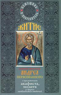 Житие святого апостола Андрея Первозванного с приложением акафиста, молитв и других необходимых сведений ( 978-5-9946-0066-5 )