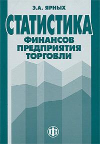 Статистика финансов предприятия торговли ( 5-279-02784-7 )