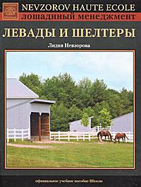 Левады и шелтеры ( 978-5-904788-12-4 )