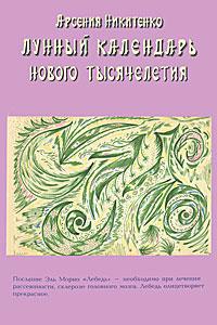 Лунный календарь нового тысячелетия. Книга 2. Арсения Никитенко