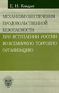 Механизм обеспечения продовольственной безопасности при вступлении России во Всемирную торговую организацию