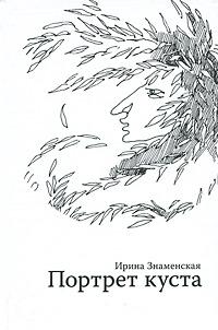 Портрет куста. Ирина Знаменская