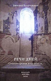 Речи дней. Стихотворения 2001-2010 гг.