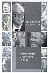 Богословие и богословы XX века. Стенли Гренц, Роджер Олсон