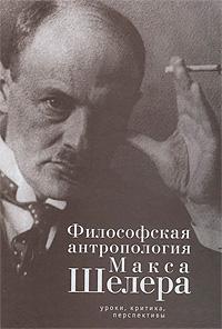 Философская антропология Макса Шелера. Уроки, критика, перспективы