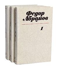 Федор Абрамов. Собрание сочинений в 3 томах (комплект из 3 книг)